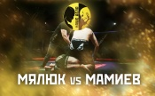 Мялюк vs Мамиев