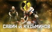 Савин vs Кузьминов
