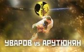 Уваров vs Арутюнян