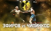 Эфиров vs Чипинкос