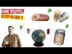 Технологию изготовления каких продуктов СССР взял у США?!