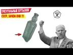 Зачем в СССР выпускали Треугольные Бутылки? Секрет бутылок раскрыт!