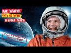 Как Гагарин чуть не погиб при первом полёте в космос?!