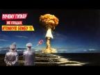 Почему Гитлер так и не создал Атомную Бомбу?!