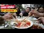 Почему китайцы и другие азиаты едят палочками?! Секрет палочек раскрыт!