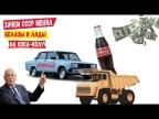 Зачем СССР менял Белазы и Лады на Кока-Колу?!