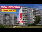 Почему в СССР строили именно 9 этажки? Секрет 9 этажей раскрыт!