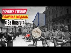 Почему Гитлера наградили медалью «За Отвагу» в Красной Армии?!