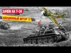 Зачем на Т-34 устанавливали авиационные двигатели?!