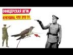 """Смертельная игра русских офицеров - """"КУКУШКА""""! Что это такое?"""