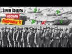 """Зачем советские солдаты в Афгане носили """"Лифчики""""?!"""