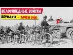 Велосипедные войска Вермахта, насколько они были эффективны?!