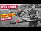 Зачем солдаты Красной Армии привязывали к стволу пушки винтовку?!