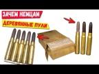 Зачем немцы во время войны стреляли деревянными пулями?!