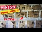 Зачем в СССР на стены клеили ГАЗЕТЫ!?