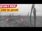 Зачем бойцы РККА втыкали винтовки штыком в землю!