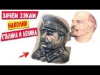 Зачем в СССР заключённые делали татуировки Ленина и Сталина?!