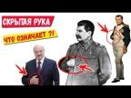 Почему Сталин, Наполеон и другие исторические личности прятали руку под одежду?