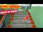 Почему в СССР ступеньки в подъездах красили лишь по краям, а стены были синие или зелёные?