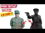 Почему Офицеры Советской Армии носили пистолет справа, а немецкие слева?
