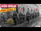 Почему немецкие солдаты мечтали заполучить и носить советскую каску?!