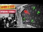 Зачем в советских хрущёвках на стену вешали ковры? Тайна ковров раскрыта!