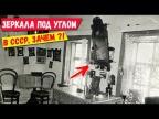 Зачем в СССР зеркала и картины вешали под углом?!