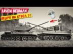 Зачем советские танкисты вешали ведро на ствол танка? Секрет раскрыт!