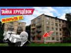 Почему в советских хрущёвках нет балкона на первом этаже! Тайна хрущёвок раскрыта!