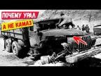 Почему шофёры в армии СССР выбирали не КамАЗ, а Урал!