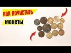 Как почистить монеты. 4 способа очистки старых монет.