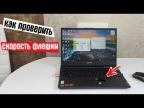 Скорость флешки, SD карты и жесткого диска, как проверить?