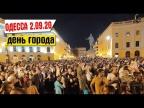 Одесса - День Города 2020. Дерибасовская, Приморский бульвар и концерт на Потёмкинской лестнице!