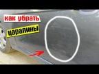 ЦАРАПИН на кузове больше не будет! Как быстро и легко убрать царапины с кузова авто!