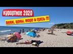 Курортное 2020! Отдых, море, цены, ГРЯЗЬ и новая дорога! Курортное это Вам не Затока!
