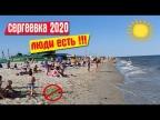 Сергеевка 2020! Пляж, солнце и море людей! Цены на жильё и стоит ли ехать в СЕРГЕЕВКУ?!