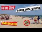 Затока 2020. Лиманская - люди есть! Пляж, море, цены на фастфуд, мангал и гриль!