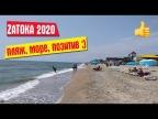 Затока 2020. Пляж, море и люди в Затоке. Когда откроют границу в Украине для туристов?