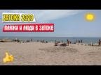 ZATOKA 2020! Что сейчас на пляжах и в Затоке! Отдыхающие, цены и Море в Затоке!
