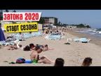 ЗАТОКА 2020 - НАЧАЛО СЕЗОНА! Что твориться на пляжах Затоки   Солнечный район!