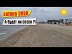 ЗАТОКА 2020 - а будет ли СЕЗОН?! Обзор пляжа и центральной части Затоки 2020.