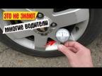 Почти у каждого водителя неправильное давление в шинах! Какое давление в шинах должно быть?