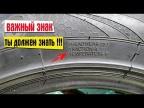 Это НЕ ЗНАЮТ многие водители! Что за маркировка шин?
