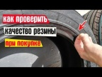 Как проверить качество шин при покупке! Это должен знать каждый водитель!