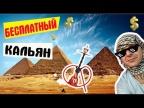 ЕГИПЕТ 2020 / Бесплатный КАЛЬЯН в Шарм Эль Шейхе, или как Вас могут РАЗВЕСТИ!