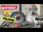 Как сделать штробы без пыли! Пилим штробы болгаркой без пыли!