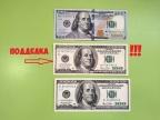 Как проверить доллары на подлинность! Проверка 100 долларов старого и нового образца!