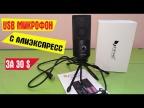 USB конденсаторный МИКРОФОН FIFINE K669 / Распаковка, обзор и тест микрофона.