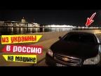 Из Украины в Россию на машине, что нужно знать. Трасса Одесса - Питер и погранцы попрошайки!