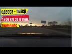 Одесса - Санкт-Петербург на машине / 1706 км за 8 минут! Таймлапс на Экшн камеру Xiaomi Yi.